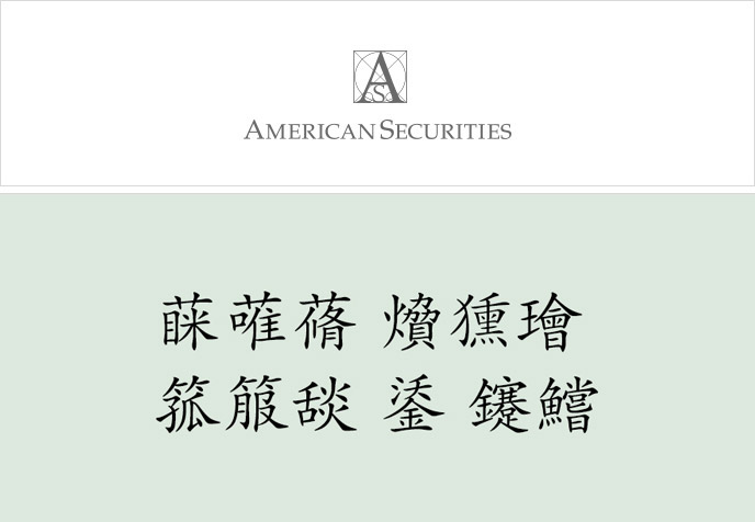 American Securities website screenshot